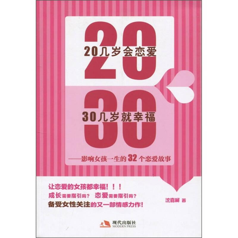 20几岁会恋爱 30几岁就幸福:影响女孩一生的32个恋爱故事