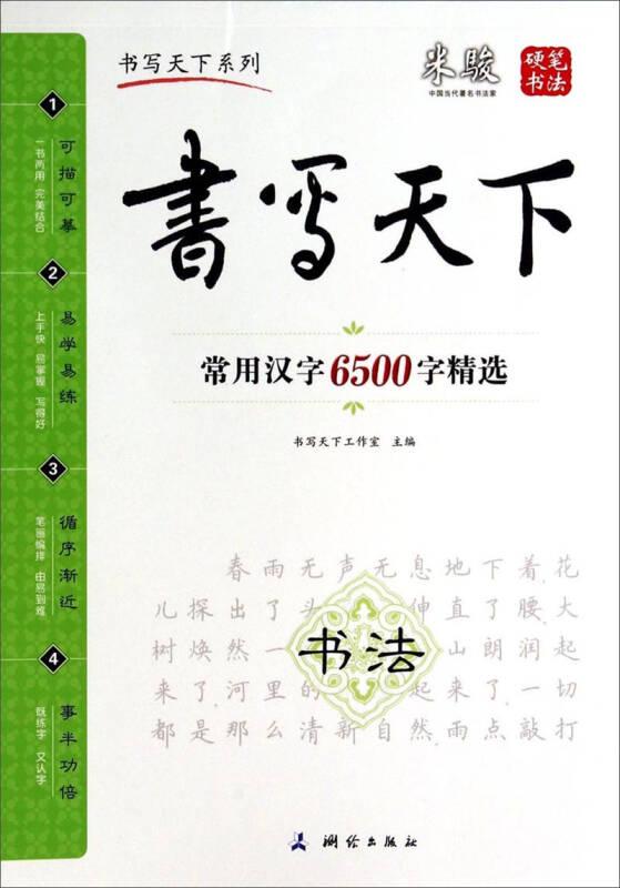 米骏字帖书写天下系列:常用汉字6500字精选
