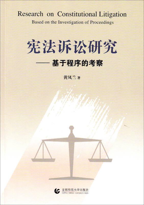 宪法诉讼研究——基于程序的考察