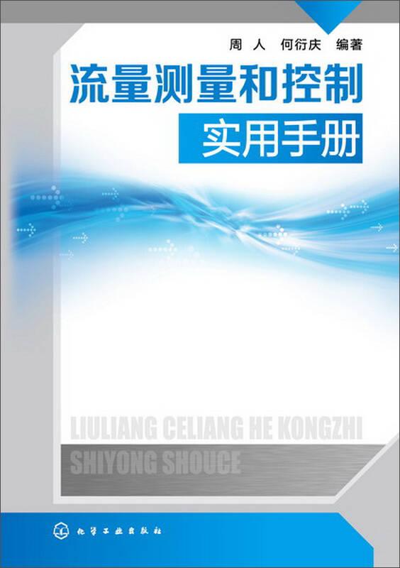 流量测量和控制实用手册