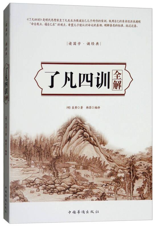 了凡四训全解/读国学·诵经典