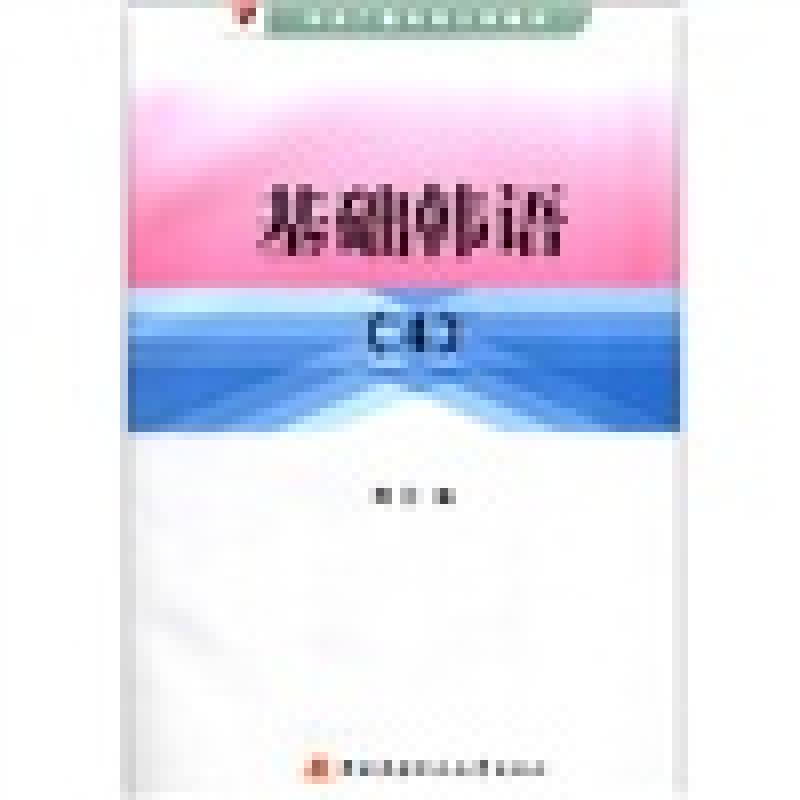中央广播电视大学教材:基础韩语(4)
