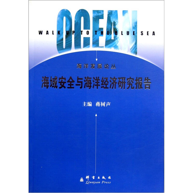 海域安全与海洋经济研究报告