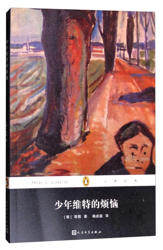 少年维特的烦恼/企鹅经典文学名著丛书