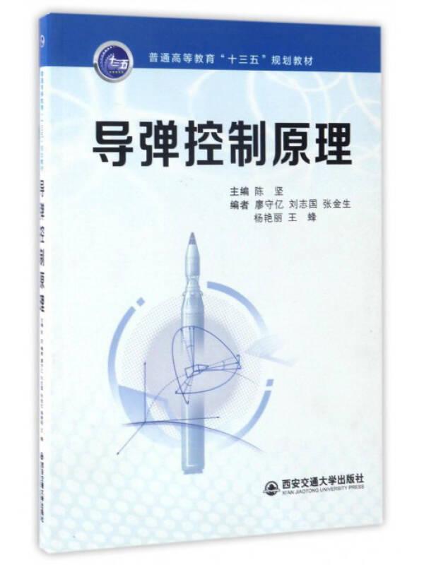 """导弹控制原理/普通高等教育""""十三五""""规划教材"""