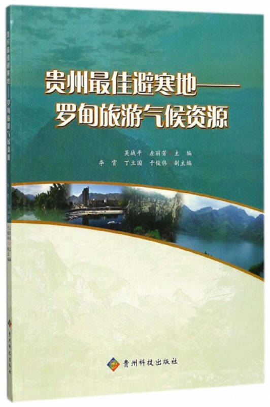 贵州最佳避寒地:罗甸旅游气候资源