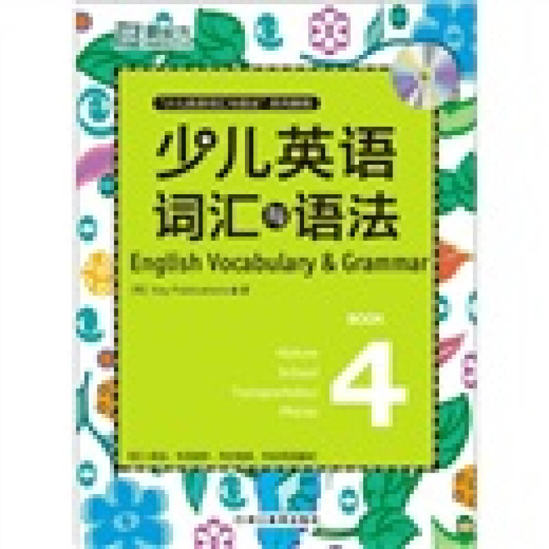 新东方·少儿英语词汇与语法4
