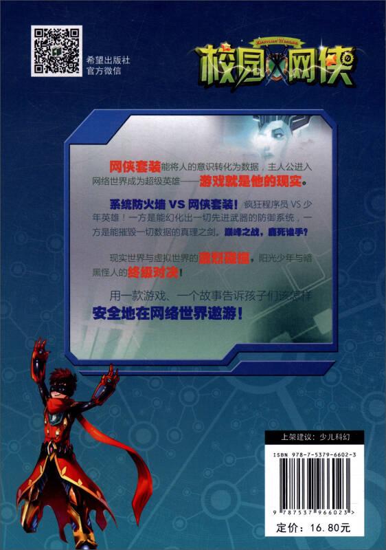 校园网侠2:天罚QQ