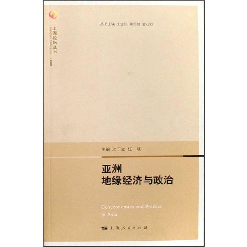上海论坛丛书:亚洲地缘经济与政治(2007)