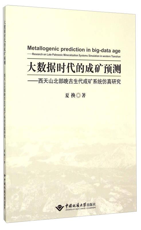 大数据时代的成矿预测 西天山北部晚古生代成矿系统仿真研究