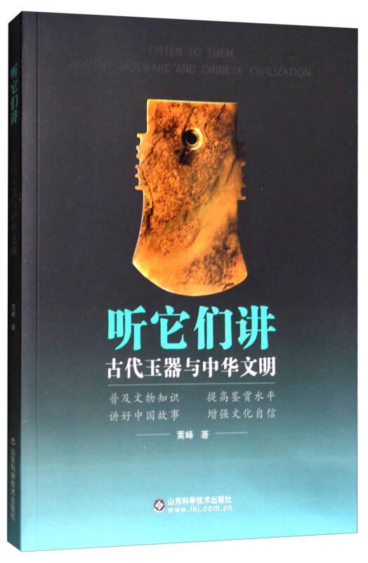 听它们讲:古代玉器与中华文明