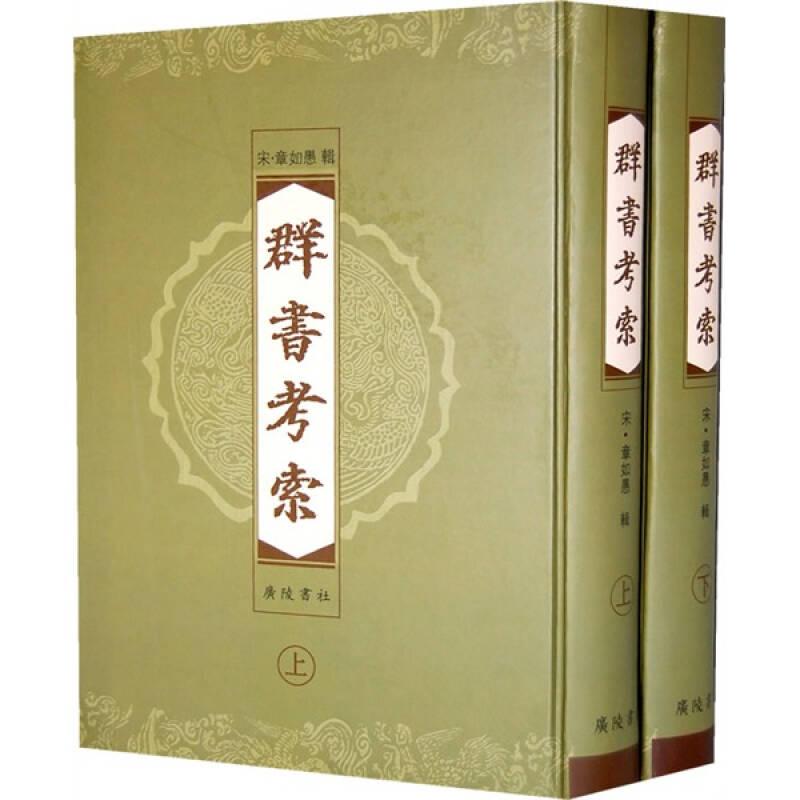 群书考索(全2册)