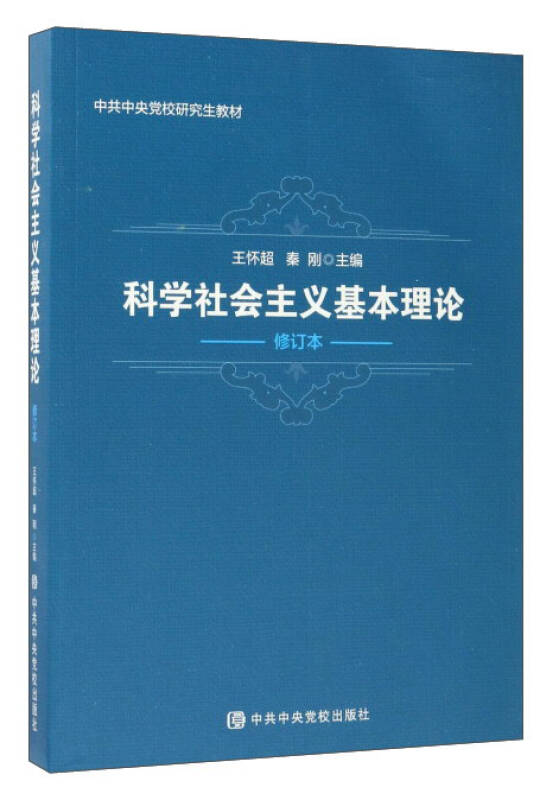 科学社会主义基本理论(修订本)/中共中央党校研究生教材