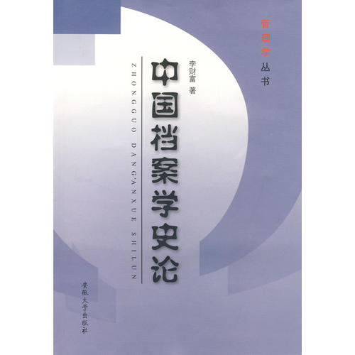 中国档案学史论