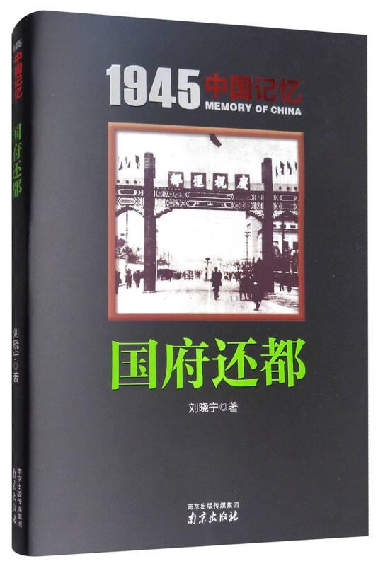 1945中国记忆:国府还都