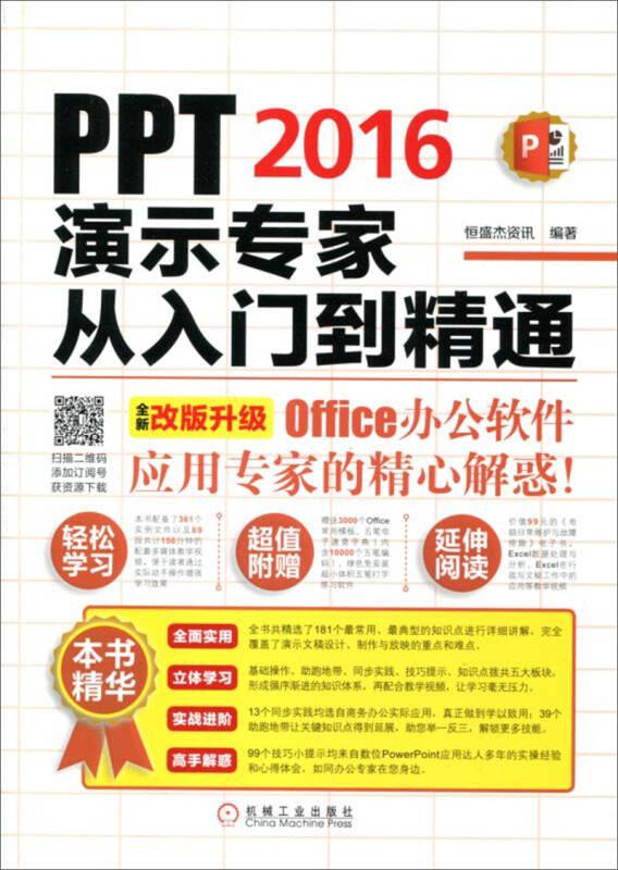 PPT2016演示专家从入门到精通