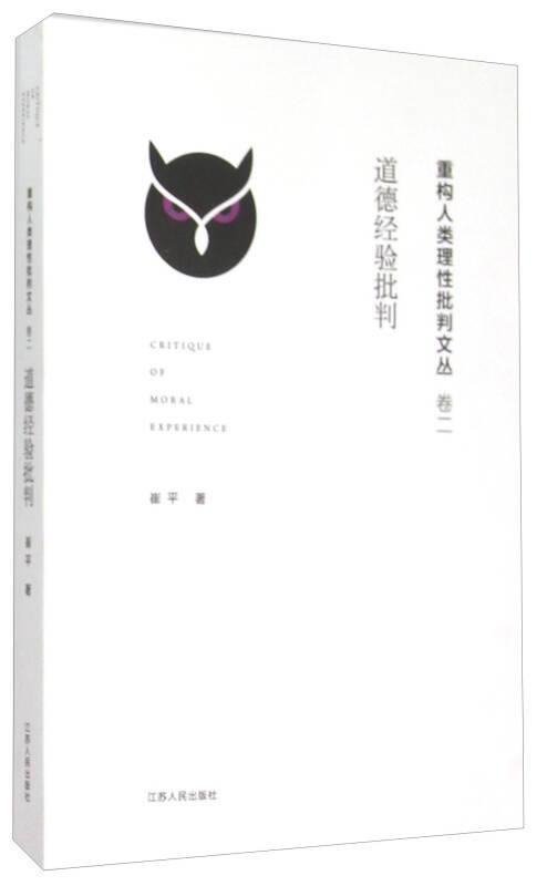 重构人类理性批判文丛(卷二):道德经验批判