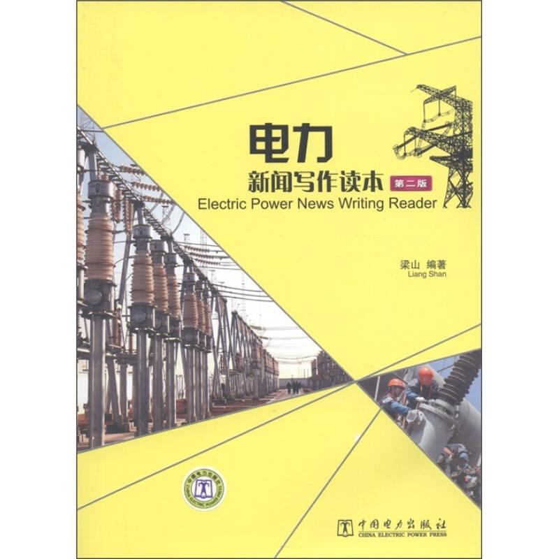 电力新闻写作读本(第2版)