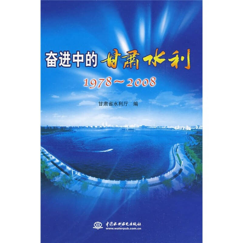 奋进中的甘肃水利(1978-2008)