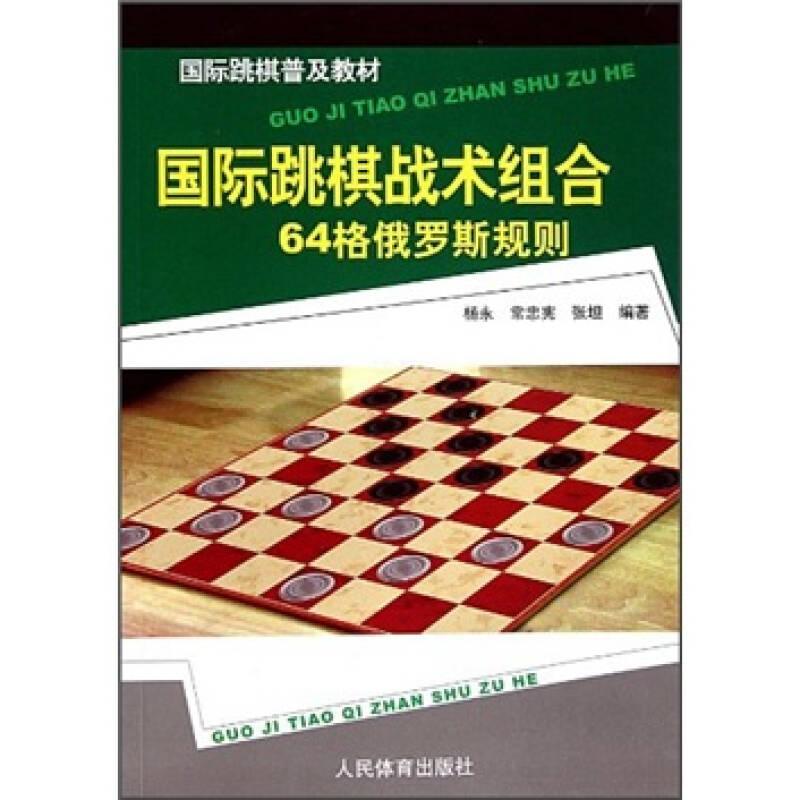 国际跳棋普及教材:国际跳棋战术组合(64格俄罗斯规则)