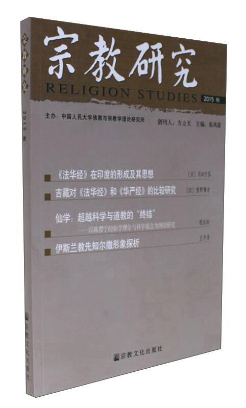 宗教研究(2015秋)