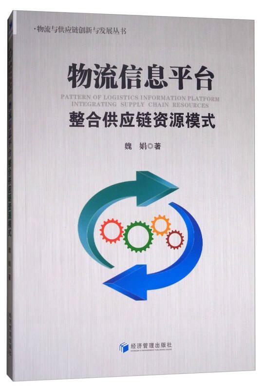 物流与供应链创新与发展丛书:物流信息平台整合供应链资源模式
