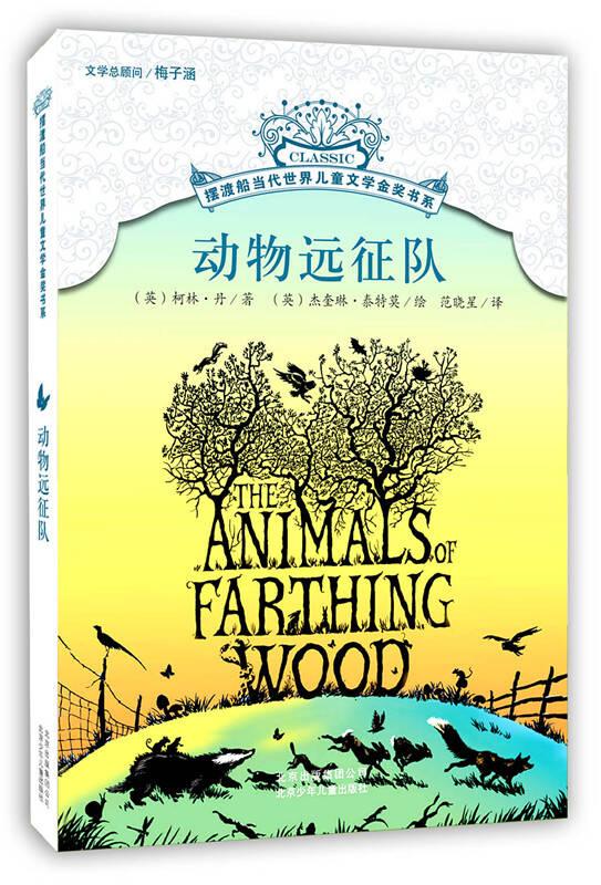 摆渡船当代世界儿童文学金奖书系--动物远征队