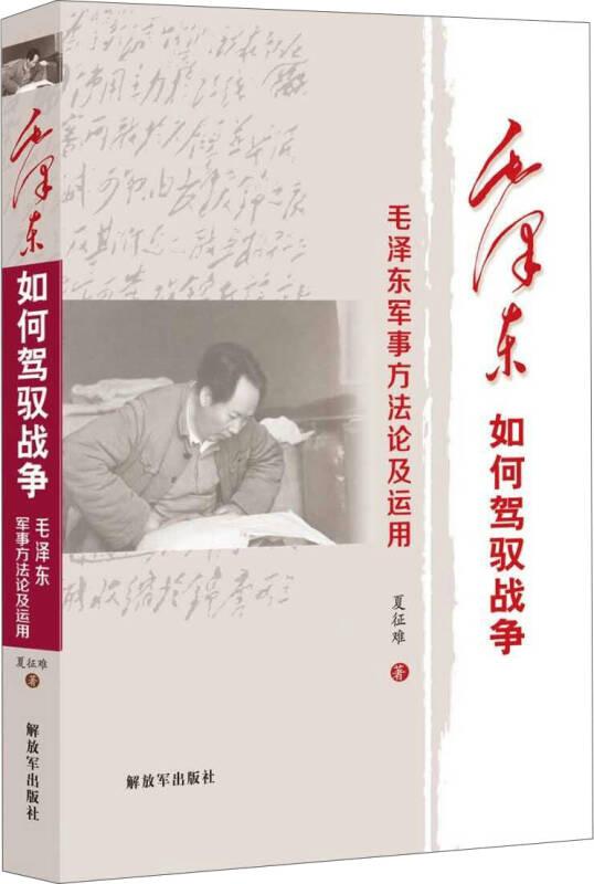 毛泽东如何驾驭战争 毛泽东军事方法论及运用