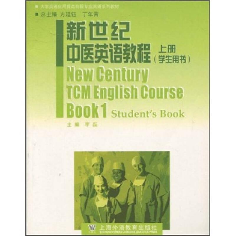 大学英语应用提高阶段专业英语系列教材:新世纪中医英语教程(上册)(学生用书)