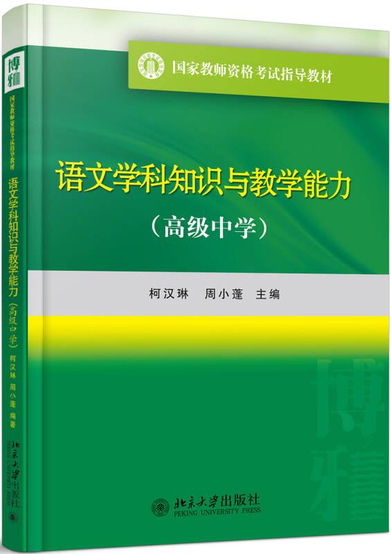语文学科知识与教学能力 高级中学