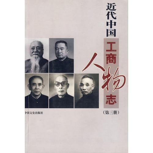近代中国工商人物志(第三册)