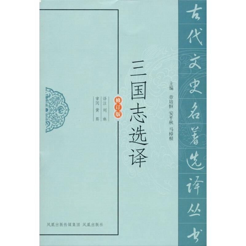 三国志选译(修订版)