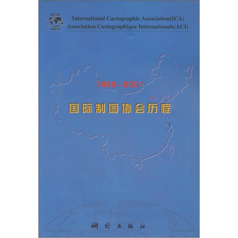 国际制图协会历程(1959-2001)