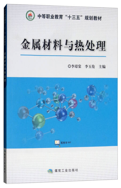 """金属材料与热处理/中等职业教育""""十三五""""规划教材"""
