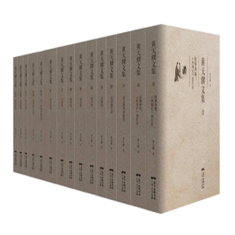 《黄天骥文集》(全15种15册)