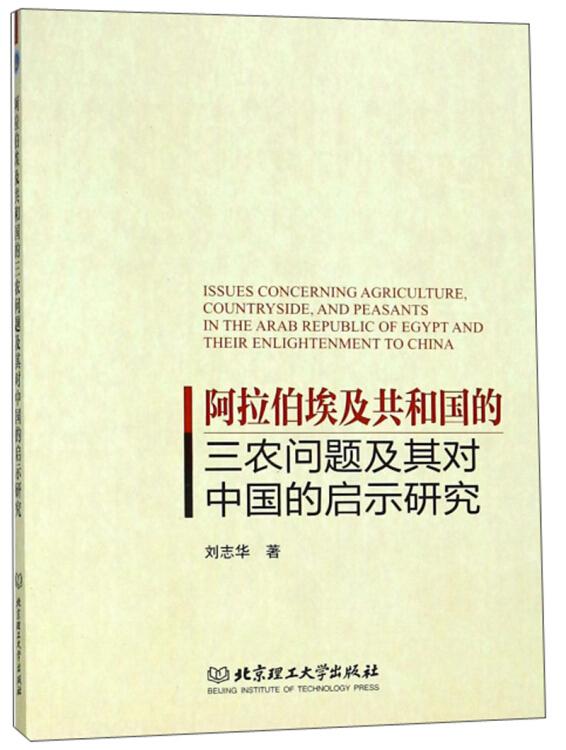 阿拉伯埃及共和国的三农问题及其对中国的启示研究
