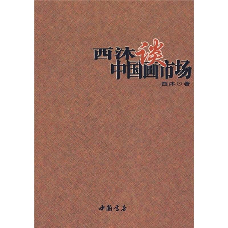 西沐谈中国画市场