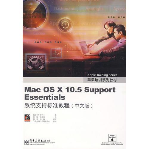 Mac OS X 10.5 Support Essentials
