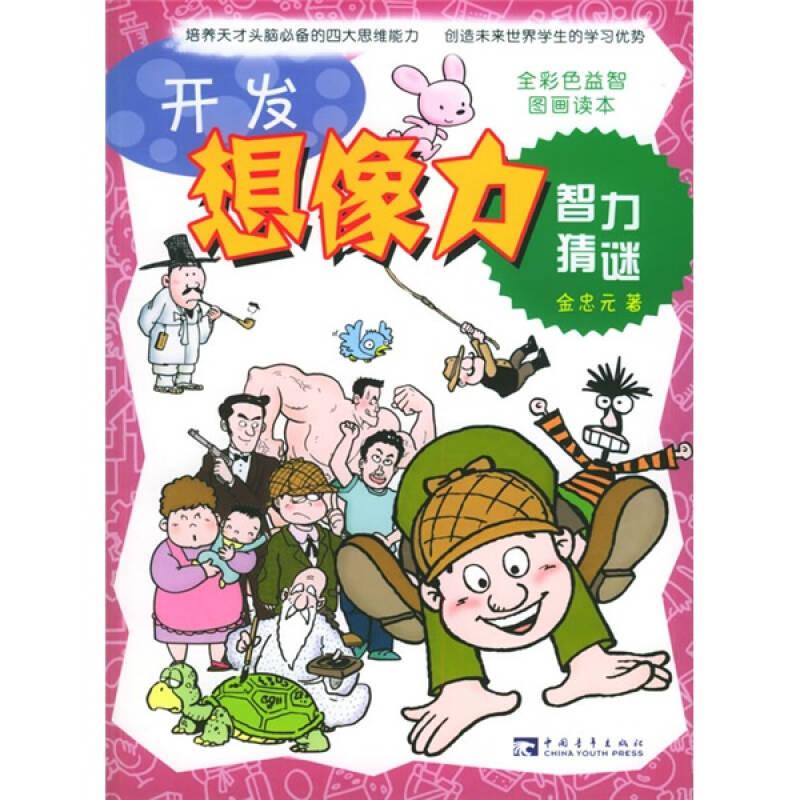 """""""点石成金""""益智系列丛书:开发想象力智力猜谜(全彩色益智图画读本)"""
