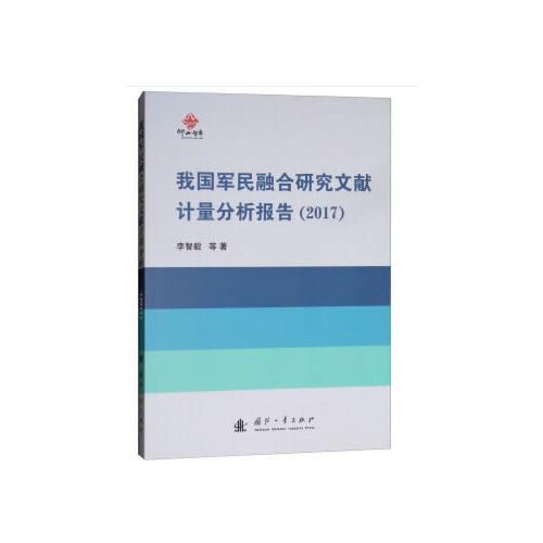 我国军民融合研究文献计量分析报告(2017)