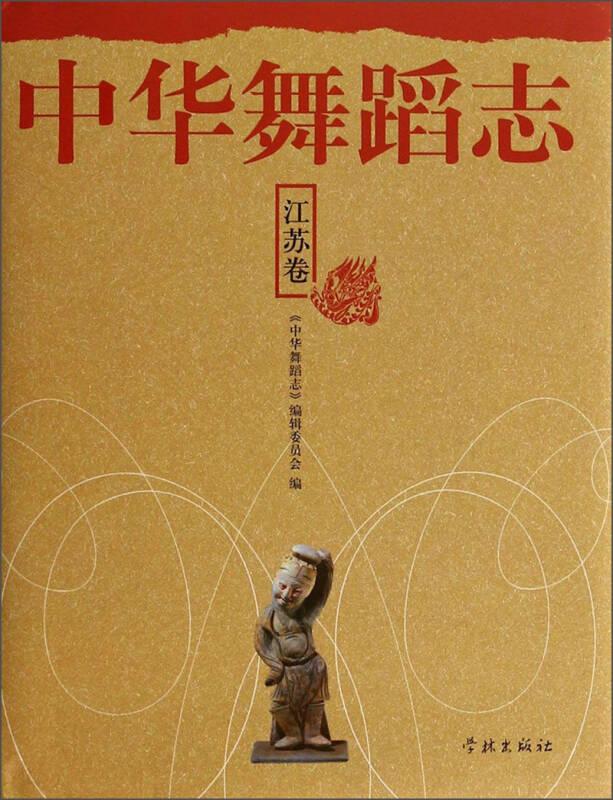 中华舞蹈志·江苏卷