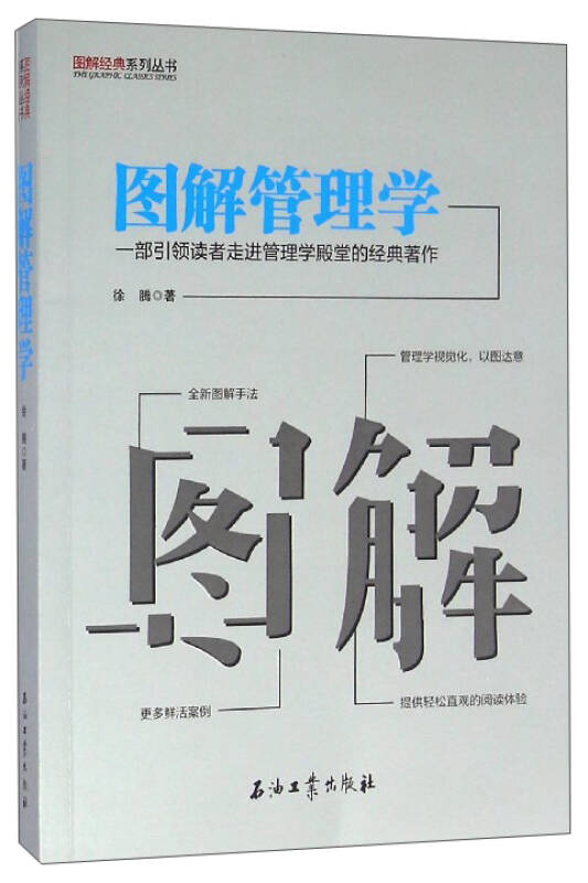 图解经典系列丛书 图解管理学:一部引领读者走进管理学殿堂的经典著作