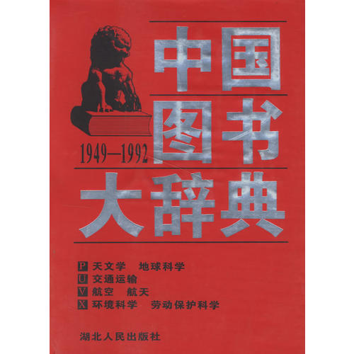 中国图书大辞典(1949-1992):天文学、地球科学…(17)