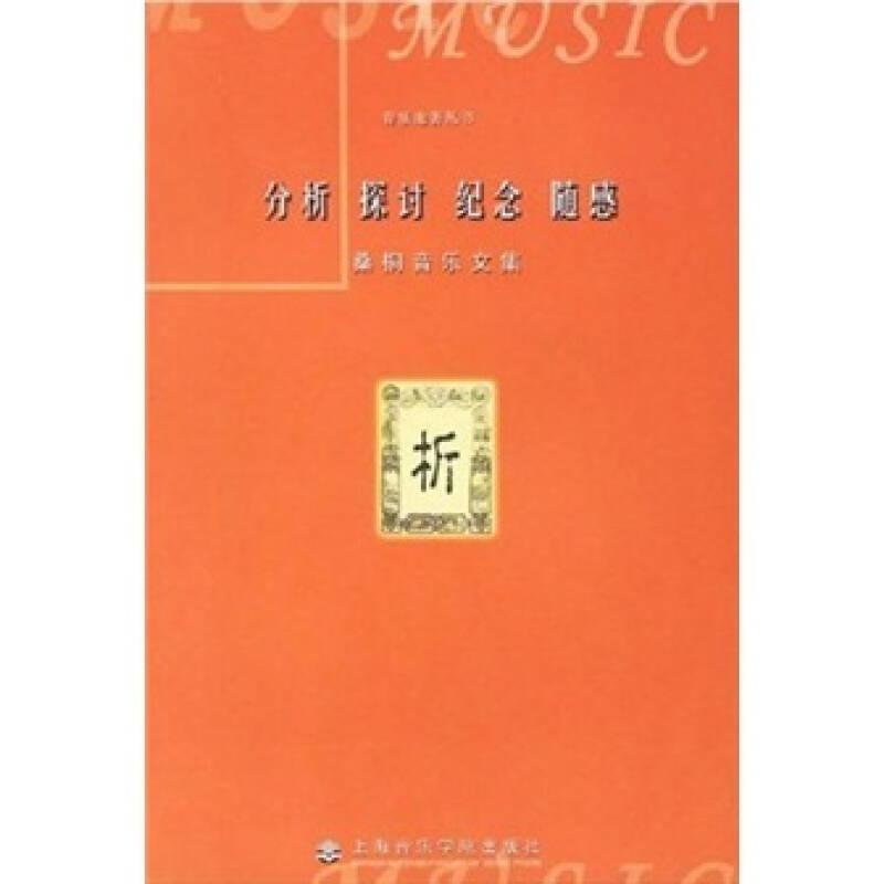 分析 探讨 纪念 随感:桑桐音乐文集