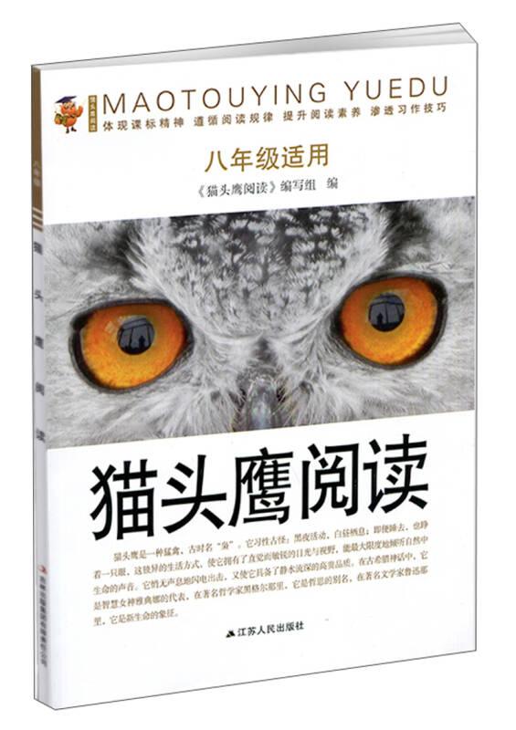 猫头鹰阅读(八年级适用)
