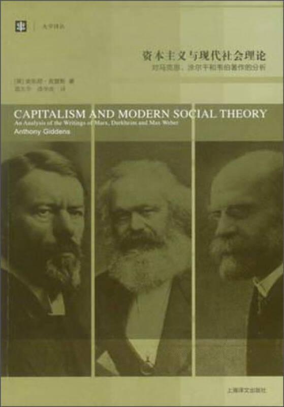 资本主义与现代社会理论:对马克思、涂尔干和韦伯著作的分析