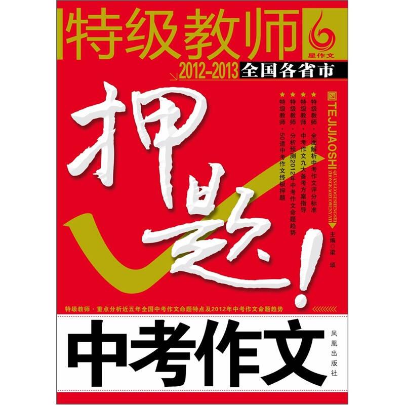 特级教师·全国各省市中考作文押题2012-2013(凤凰星作文)