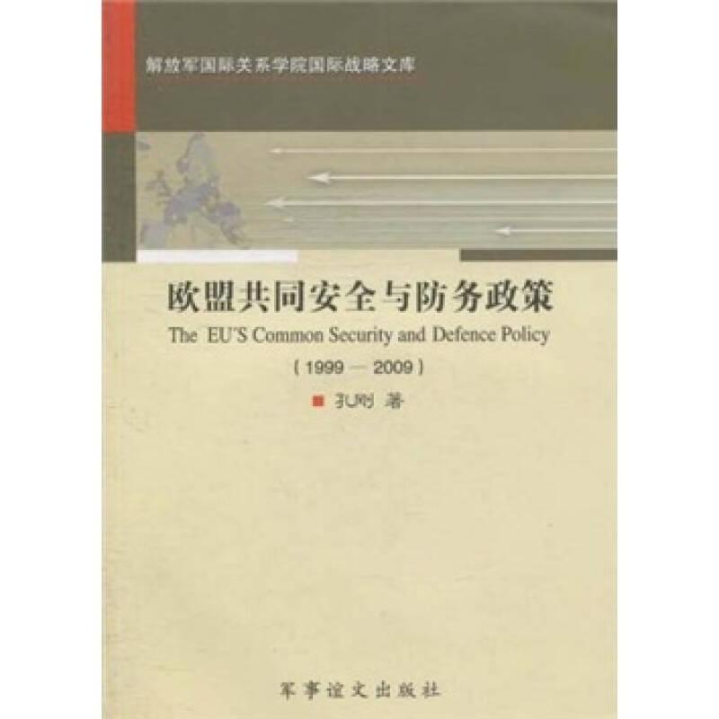欧盟共同安全与防务政策(1999-2009)