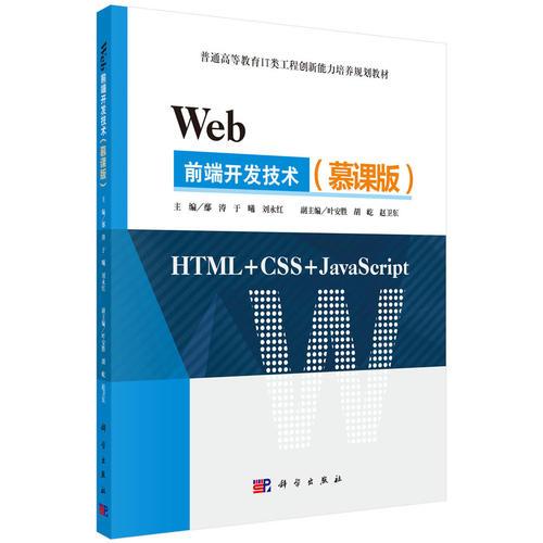 WEB前端开发技术