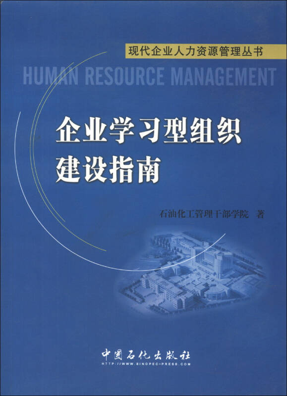 现代企业人力资源管理丛书:企业学习型组织建设指南